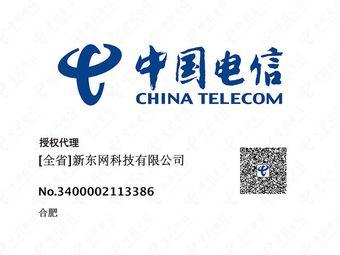 中国电信(棠梅合作营业厅)