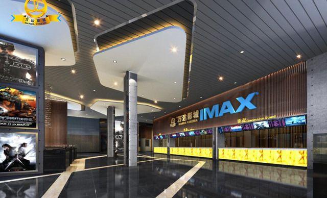 万达国际影城(星光耀IMAX店)