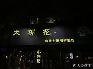 木棉花音乐主题海鲜面馆