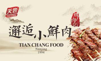 【南京】天尝哩脊肉串-美团