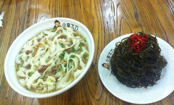 【沈阳】小李飞刀刀削面-美团