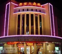 开明大戏院·影城