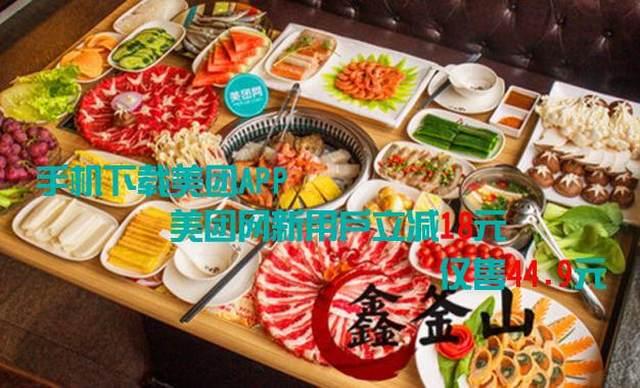 【消防/日东】鑫釜山自助烤肉涮涮锅自助晚餐,提供免费WiFi