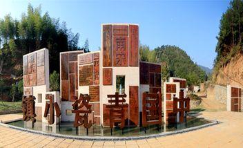 【龙泉市】中国青瓷小镇•披云青瓷文化园门票(成人票)-美团