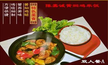 【茌平等】陳嘉诚黄焖鸡米饭-美团