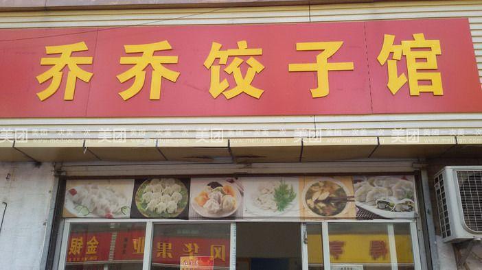 【常州乔乔饺子馆团购】乔乔饺子馆招牌奶茶团购
