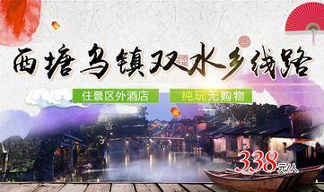 【上海出发】西塘古镇旅游景区、乌镇景区纯玩2日跟团游*双古镇 纯玩无购物-美团