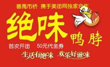 【广州】绝味鸭脖-美团