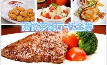 【广州等】港悦茶餐厅-美团