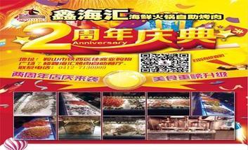 【鞍山】鑫海汇自助烤肉-美团
