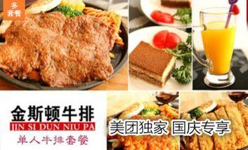【南京】金斯顿牛排-美团