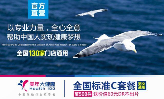重庆美年大健康体检中心团购
