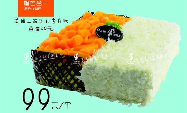 :长沙今日团购:【多喜来】蛋糕2选1,约8英寸,方