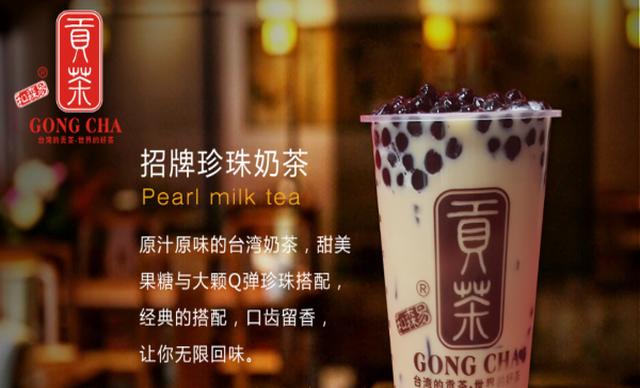:长沙今日团购:【和森易贡茶】招牌珍珠奶茶1份,包间免费,提供免费WiFi