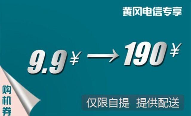 中国电信购机券,仅售9.90元!价值190元的购机券1张,仅限自提,不提供配送,提供免费WiFi