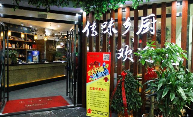 :长沙今日团购:【传味乡厨】10人尊享套餐,提供免费WiFi