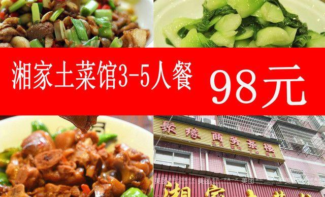 :长沙今日团购:【湘家土菜馆】湘家土菜馆3-5人套餐,提供免费WiFi