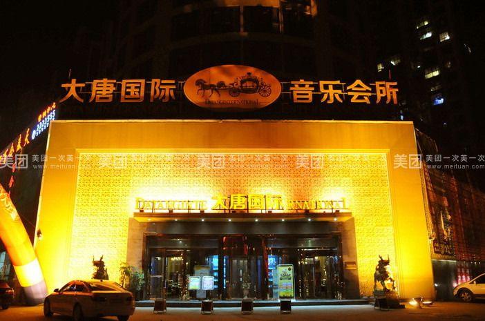 大唐国际音乐会所