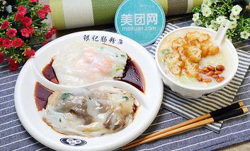 【广州】银记肠粉店-美团