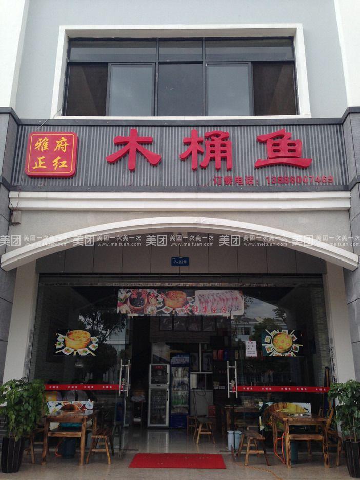 【昆明雅府正红木桶鱼团购】雅府正红木桶鱼4人餐