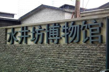 【兰桂坊】水井坊博物馆-美团