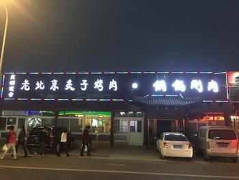 【北京】炙铜道合老北京炙子烤肉·铜锅涮肉-美团