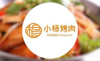 【西安】小杨烤肉-美团