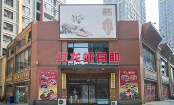 【大连】红龙虾海鲜火锅烤肉自助-美团