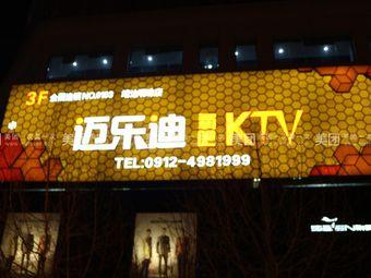 迈乐迪氧吧KTV(靖边明珠店)