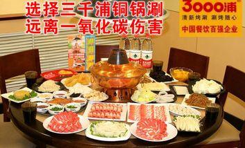 【呼和浩特】3000浦时尚火锅烧烤餐厅-美团