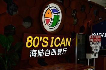 【上海】80后I Can海陆自助餐厅-美团