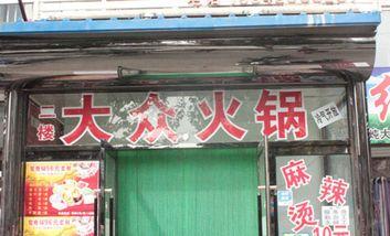 【鞍山】重庆小火锅-美团