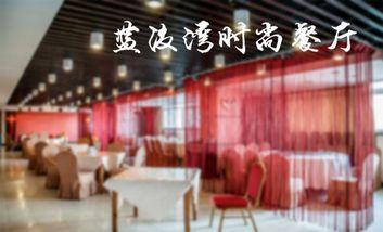 【蚌埠】蓝波湾时尚餐厅-美团