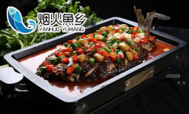 【4店通用】烟火鱼乡时尚烤鱼餐厅2-3人绝味午餐,提供免费WiFi
