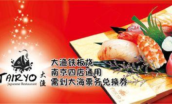 【南京】大渔铁板烧-美团