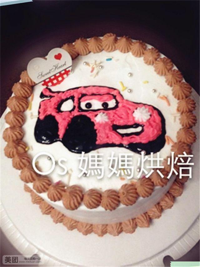 麦昆车蛋糕