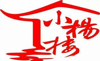 【北京】小杨楼私房菜馆-美团