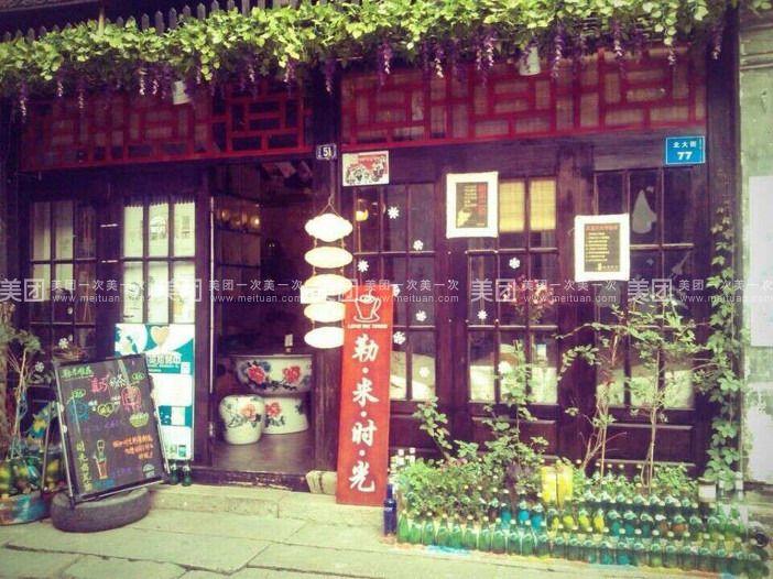千灯勒米时光咖啡店
