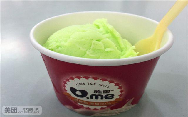 【萍乡雅蜜冰淇淋屋团购】雅蜜冰淇淋屋雅蜜冰淇淋球