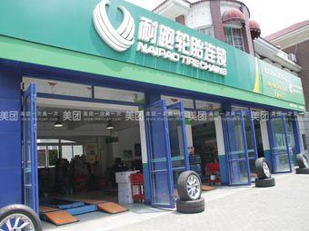 耐跑轮胎连锁店(龙江路店)