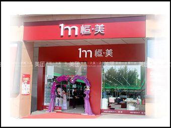 恒美化妆品连锁(乳山二店)