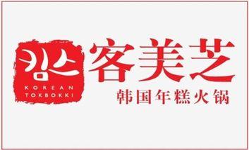 【北京】客美芝年糕火锅烤肉-美团