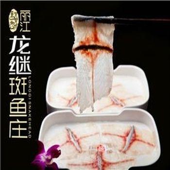 【深圳】丽江龙继斑鱼庄-美团