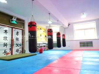 育英跆拳道