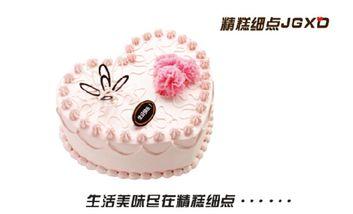 【沈阳】精糕细点面包房-美团