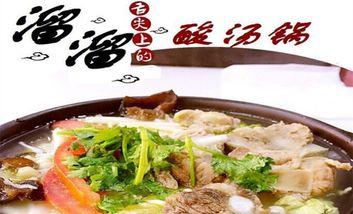 【南京】溜溜酸汤锅-美团