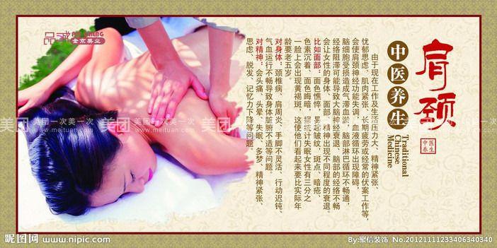 肩颈手法步骤流程图