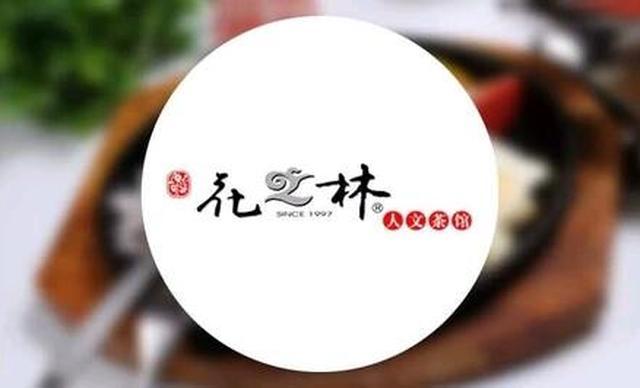 :长沙今日团购:【花之林】100元代金券1张,除饮料酒水外全场通用