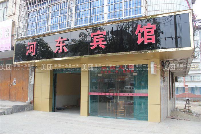河东宾馆-美团