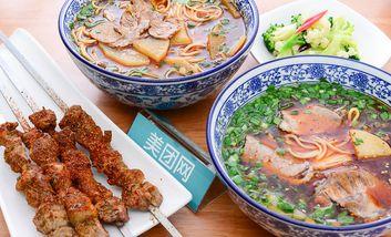 【北京】金城一宝中国兰州牛肉拉面-美团